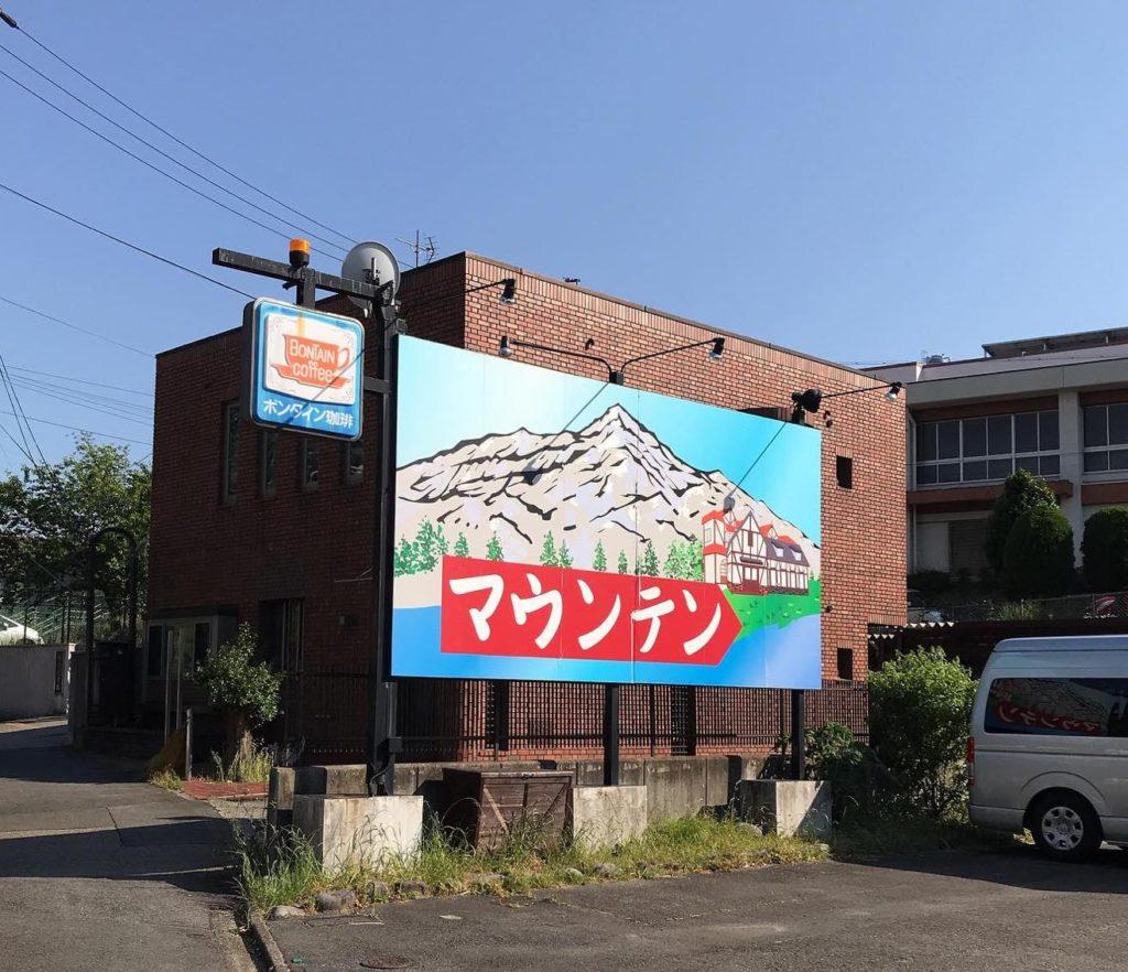 名古屋喫茶店マウンテン