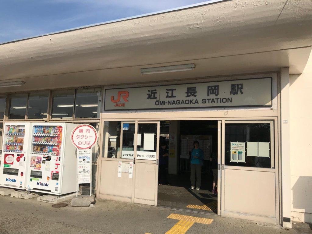近江長岡駅
