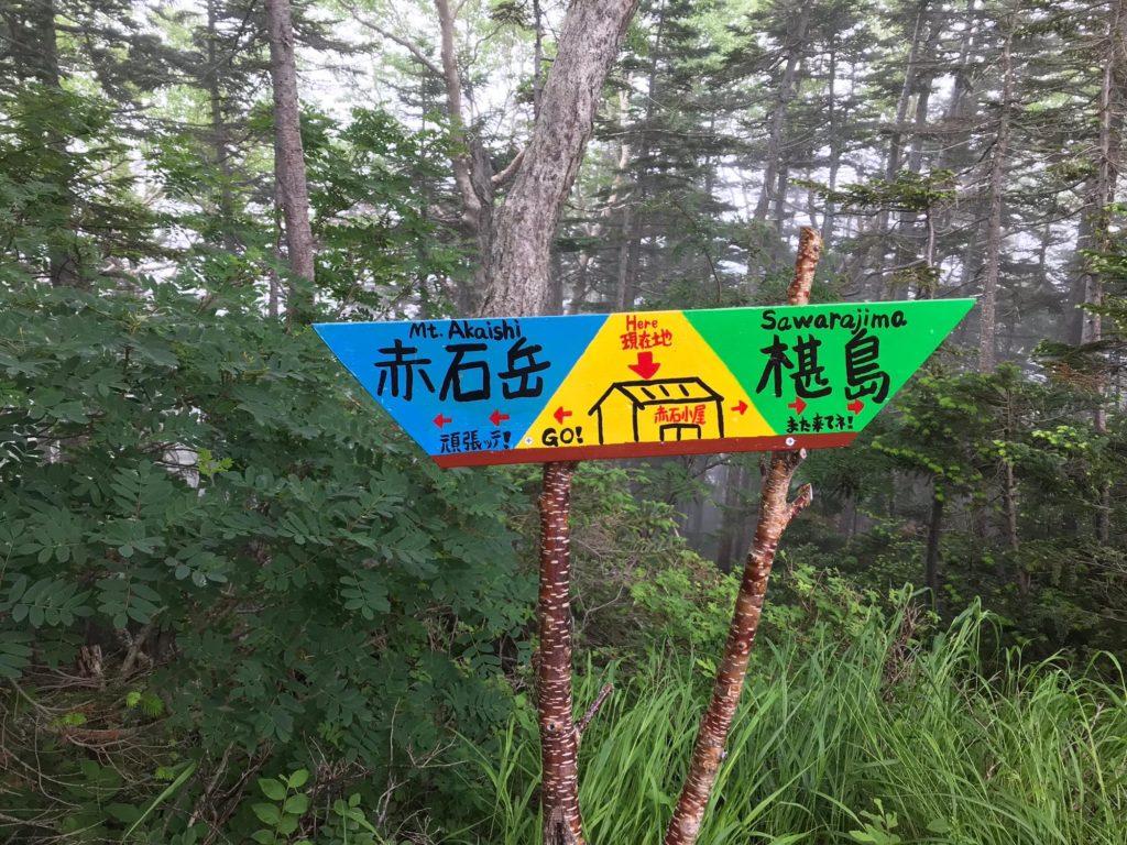 赤石小屋から赤石避難小屋までの登山道