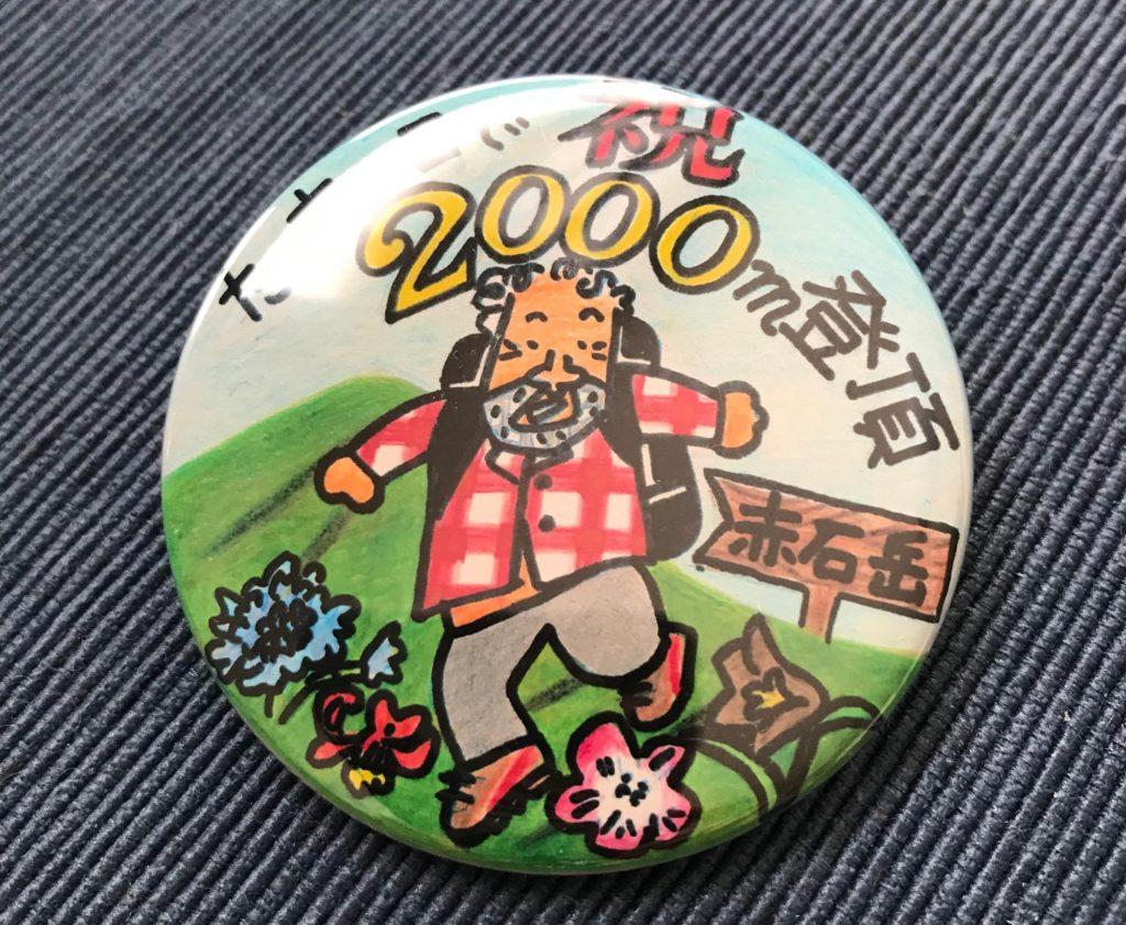 赤石岳登頂記念バッチ