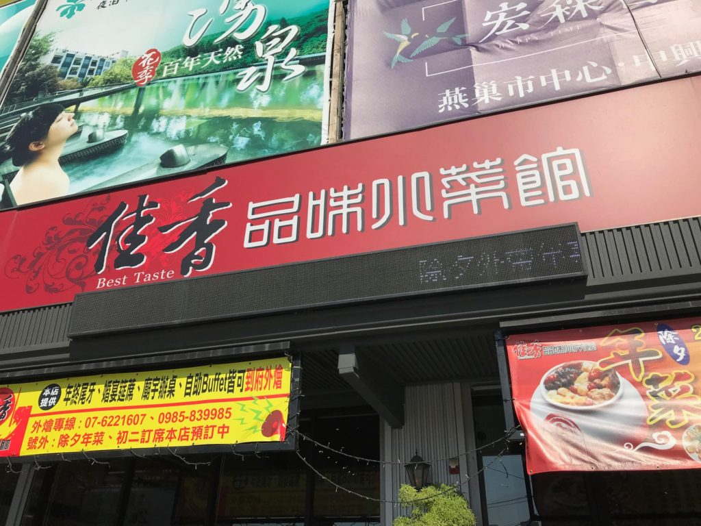 台湾料理のお店「佳香」