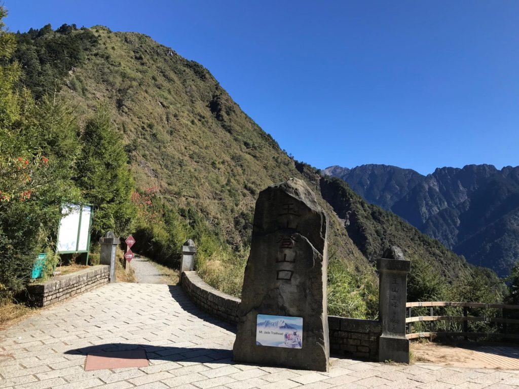 塔塔加登山口