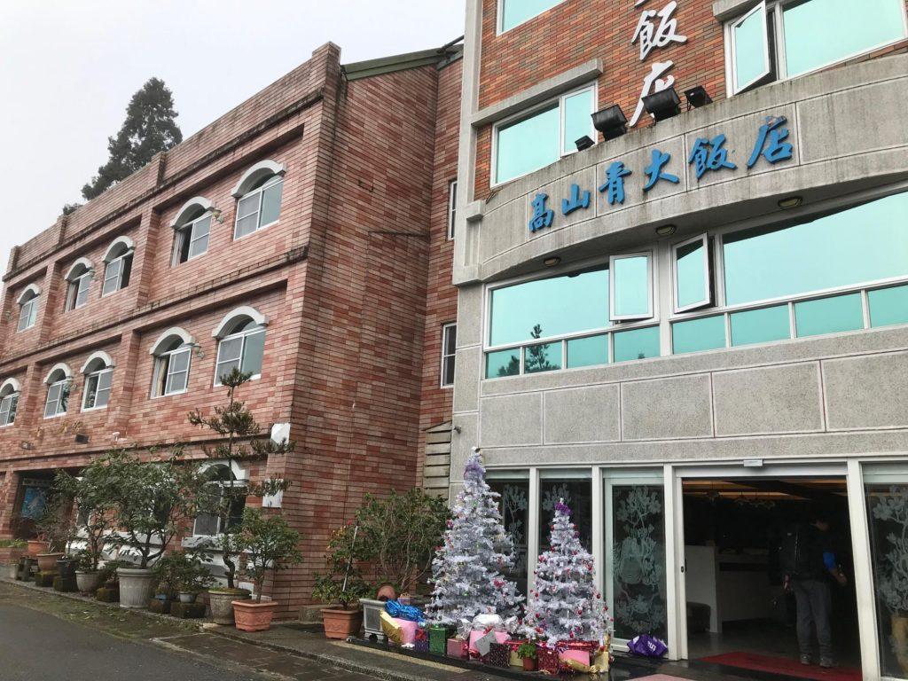 阿里山 ホテル