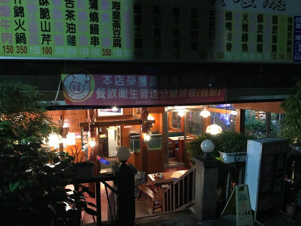 阿里山火鍋の店