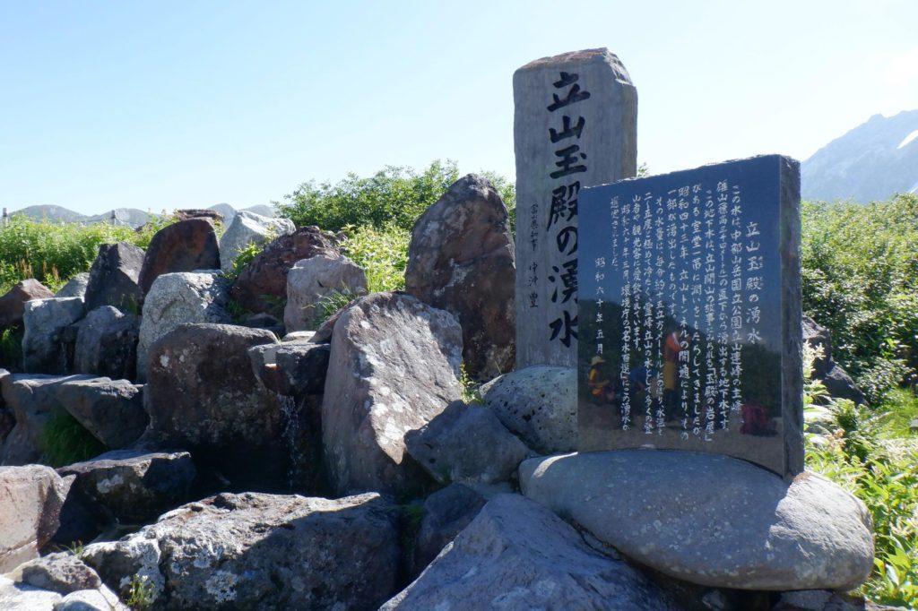 雷鳥沢キャンプ場テント泊-立山玉殿の湧水