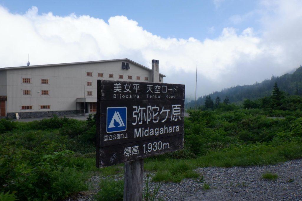 雷鳥沢キャンプ場テント泊-弥陀ヶ原